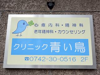 クリニック青い鳥